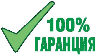 100garancia 12