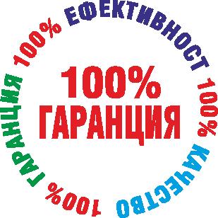 100garancia_5